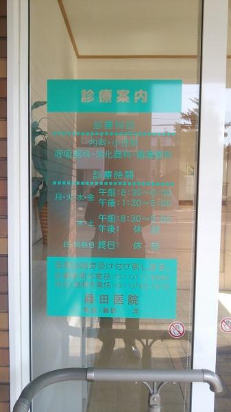 藤田医院診療時間