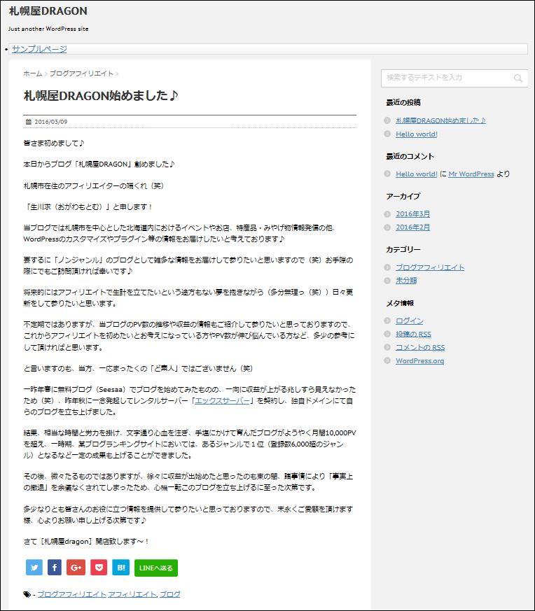 dragon記事ページ