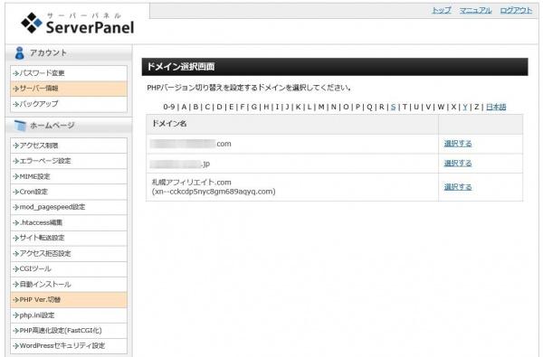 エックスサーバーPHP7.0に切替2-1