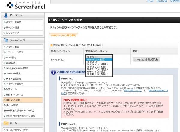 エックスサーバーPHP7.0に切替4