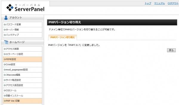 エックスサーバーPHP7.0に切替5