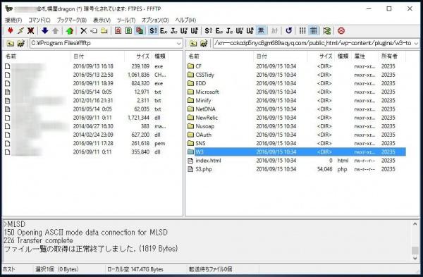 php7.0でW3入れるとエラーその11-1